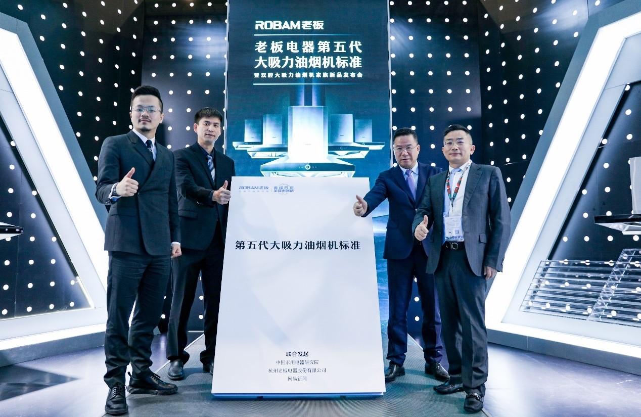AWE2021老板电器发布中国新厨房计划1.0版本 改善国人烹饪体验
