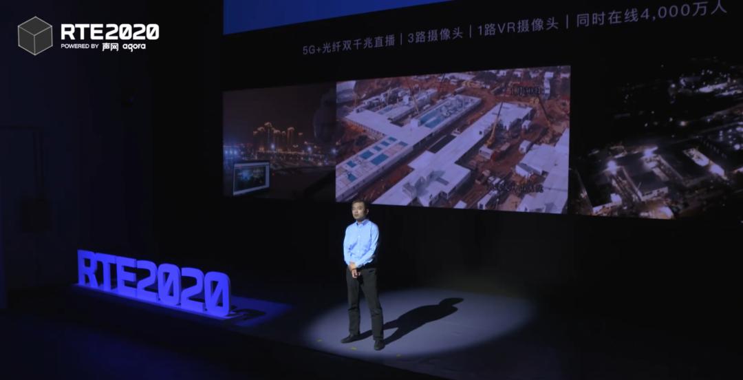 RTE2020实时互联网大会今日开幕 探讨实时互动的场景化创新与技术衍变
