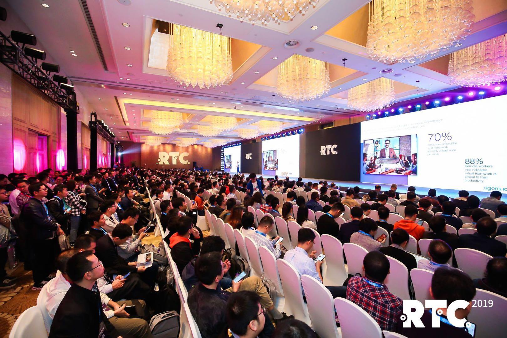 第五届实时互联网大会RTC 2019在京举办 探索RTC技术前沿趋势